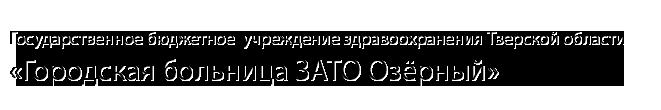 Официальный сайт ГБУЗ Городская больница ЗАТО Озерный